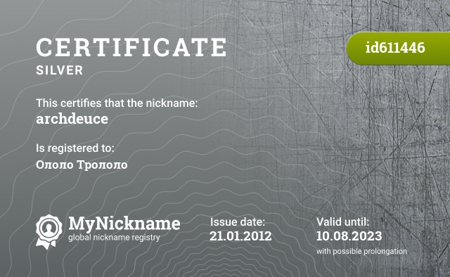 Certificate for nickname archdeuce is registered to: Ололо Трололо