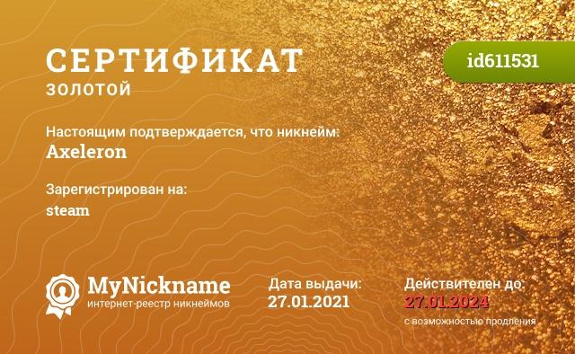 Сертификат на никнейм Axeleron, зарегистрирован на steam