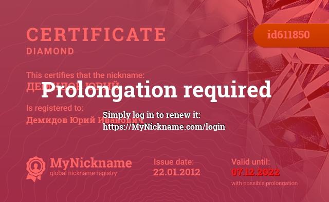 Certificate for nickname ДЕМИДОВ ЮРИЙ is registered to: Демидов Юрий Иванович