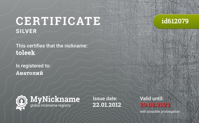 Certificate for nickname toleek is registered to: Анатолий