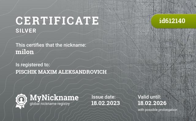 Certificate for nickname milon is registered to: Колесников Евгений