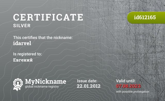 Certificate for nickname idarvel is registered to: Евгений