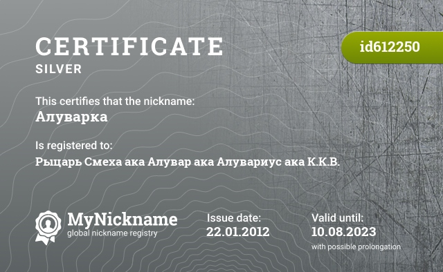 Certificate for nickname Алуварка is registered to: Рыцарь Смеха ака Алувар ака Алувариус ака К.К.В.