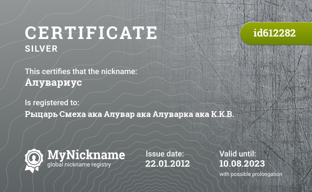 Certificate for nickname Алувариус is registered to: Рыцарь Смеха ака Алувар ака Алуварка ака К.К.В.