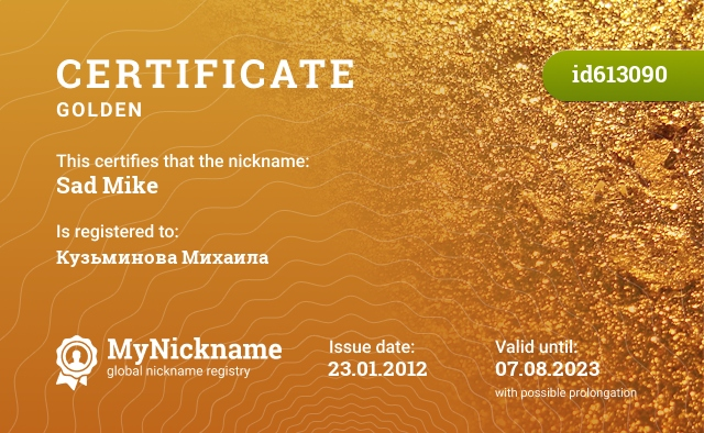 Certificate for nickname Sad Mike is registered to: Кузьминова Михаила