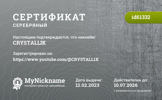 Certificate for nickname Crystallik is registered to: Айсну Кристиной Артуровной