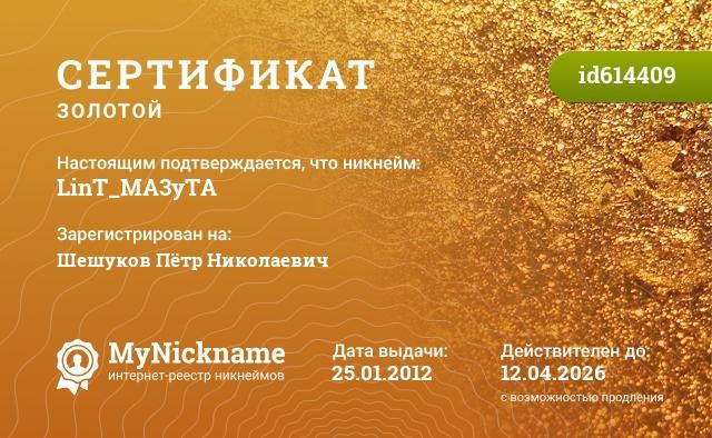 Сертификат на никнейм LinT_MA3yTA, зарегистрирован на Шешуков Пётр Николаевич