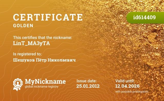 Certificate for nickname LinT_MA3yTA is registered to: Шешуков Пётр Николаевич