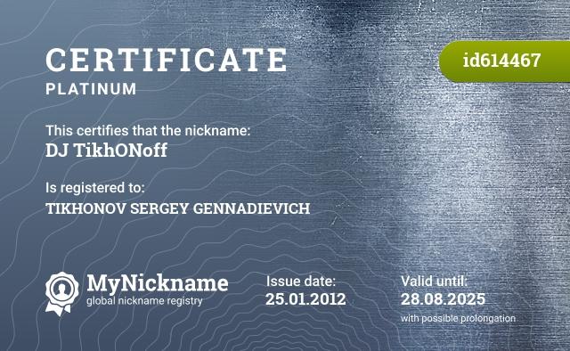 Certificate for nickname DJ TikhONoff is registered to: ТИХОНОВА СЕРГЕЯ ГЕННАДЬЕВИЧА