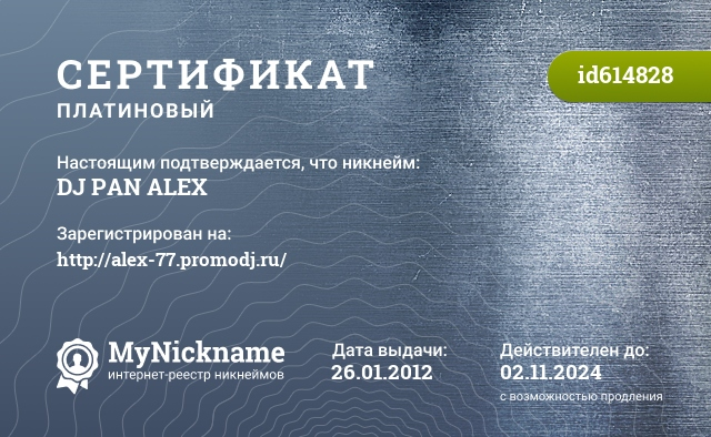 Сертификат на никнейм DJ PAN ALEX, зарегистрирован на http://alex-77.promodj.ru/