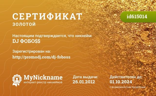 Сертификат на никнейм DJ ФОБО$$, зарегистрирован на http://vkontakte.ru/dj_foboss
