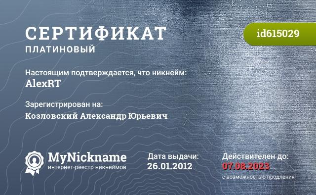 Сертификат на никнейм AlexRT, зарегистрирован на Козловский Александр Юрьевич