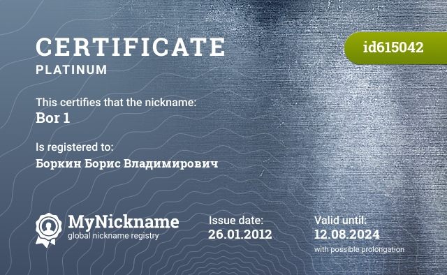 Certificate for nickname Bor 1 is registered to: Боркин Борис Владимирович