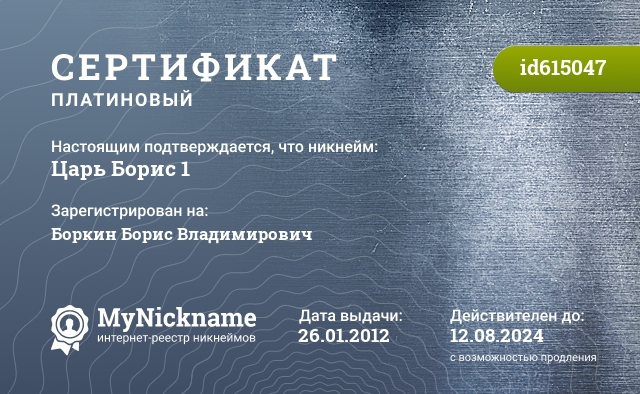 Сертификат на никнейм Царь Борис 1, зарегистрирован на Боркин Борис Владимирович