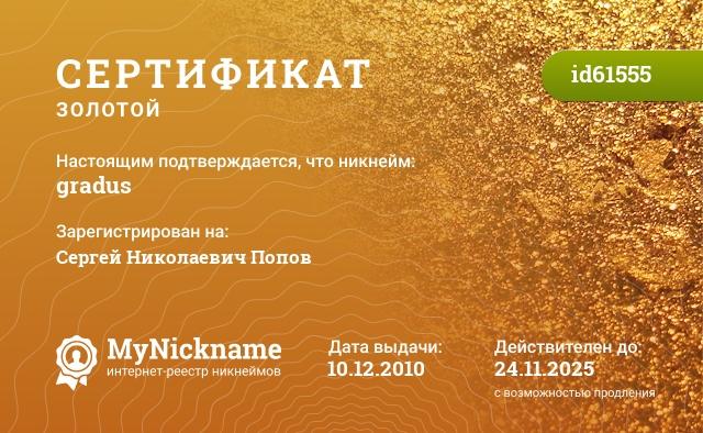 Certificate for nickname gradus is registered to: Сергей Николаевич Попов