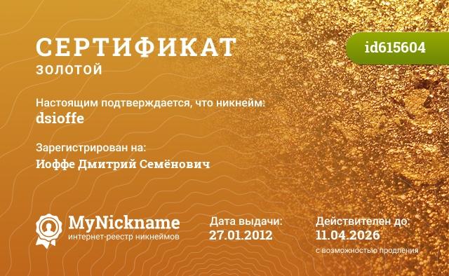 Сертификат на никнейм dsioffe, зарегистрирован на Иоффе Дмитрий Семёнович