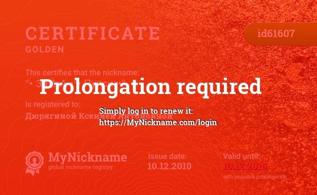 Certificate for nickname °• ЗаЙкА •°• Пупсик•° is registered to: Дюрягиной Ксенией Антоновной
