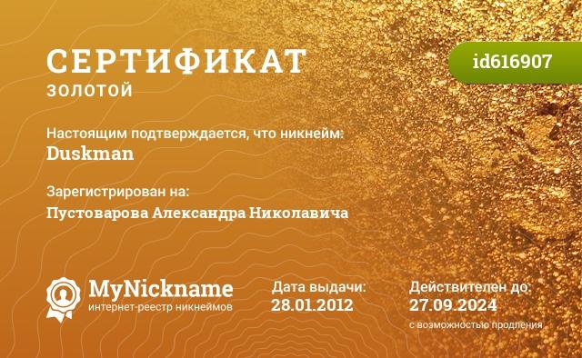 Сертификат на никнейм Duskman, зарегистрирован на Пустоварова Александра Николавича