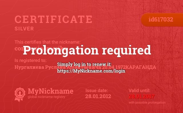 Certificate for nickname companiaamerika is registered to: Нургалиева Руслана Amaнтаевича 20.04.1972КАРАГАНДА