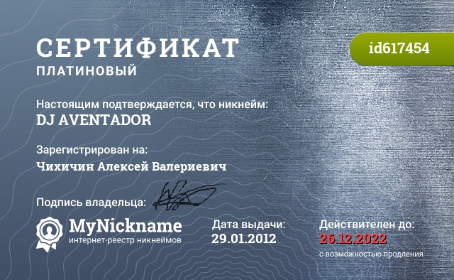 Сертификат на никнейм DJ AVENTADOR, зарегистрирован на Чихичин Алексей Валериевич