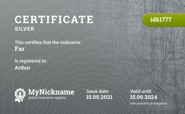Certificate for nickname Far is registered to: Иван Редькин