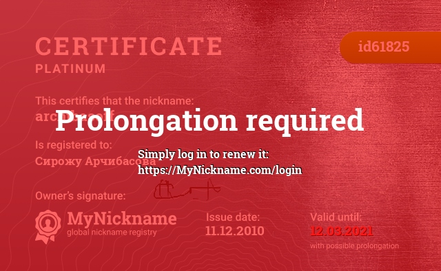 Certificate for nickname archibasoff is registered to: Сирожу Арчибасова