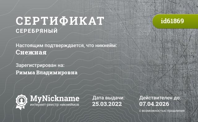 Сертификат на никнейм Снежная, зарегистрирован на Ольга