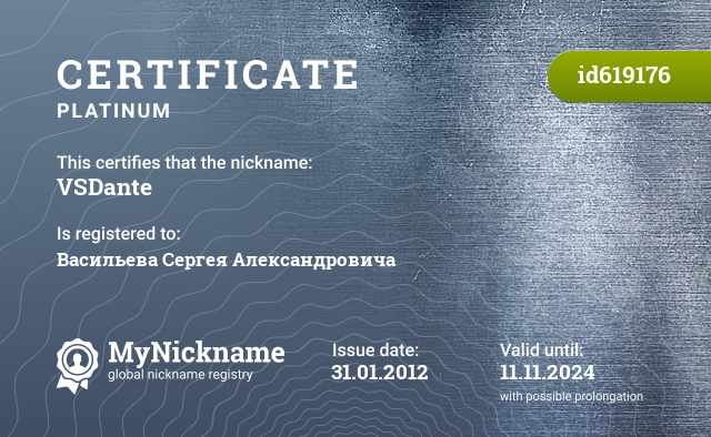 Сертификат на никнейм VSDante, зарегистрирован на Васильева Сергея Александровича