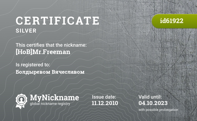 Certificate for nickname [HoB]Mr.Freeman is registered to: Болдыревом Вячеславом