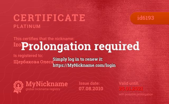 Certificate for nickname Izoliya is registered to: Щербакова Олеся