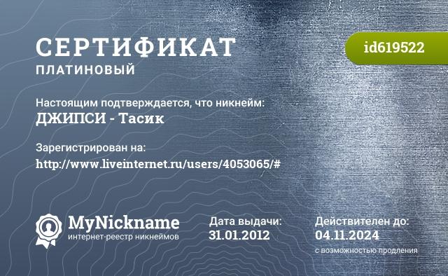 Сертификат на никнейм ДЖИПСИ - Тасик, зарегистрирован на http://www.liveinternet.ru/users/4053065/#