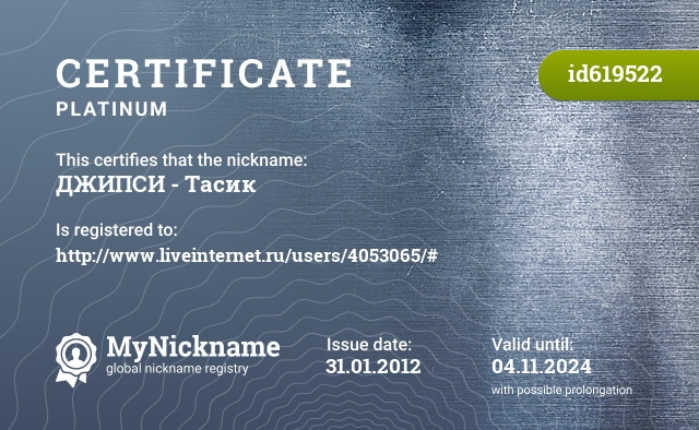 Certificate for nickname ДЖИПСИ - Тасик is registered to: http://www.liveinternet.ru/users/4053065/#