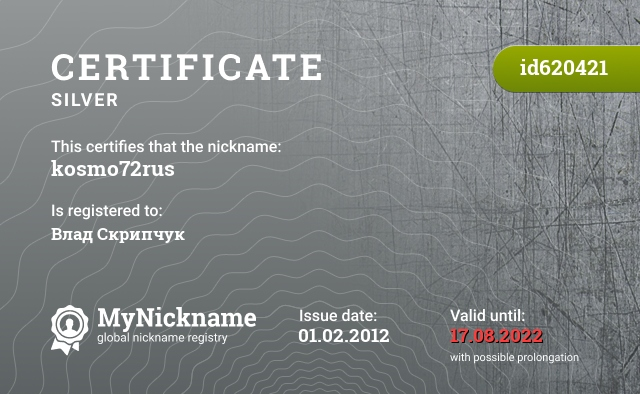 Certificate for nickname kosmo72rus is registered to: Влад Скрипчук