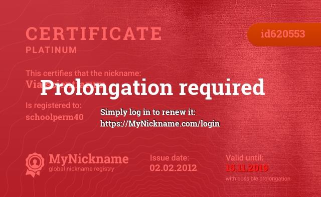 Certificate for nickname Via scientiarum is registered to: schoolperm40