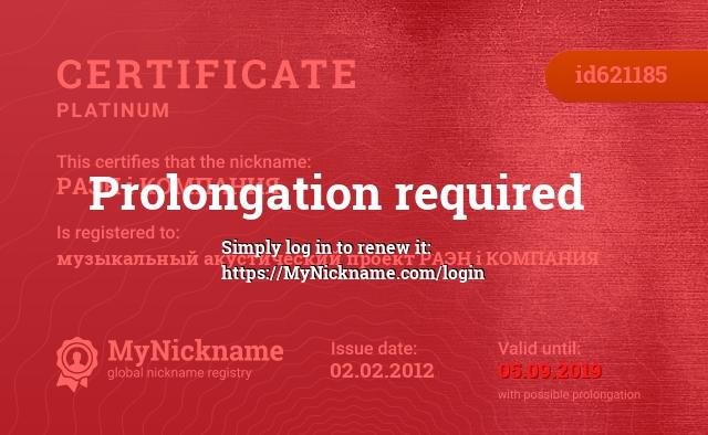 Certificate for nickname РАЭН i КОМПАНИЯ is registered to: музыкальный акустический проект РАЭН i КОМПАНИЯ