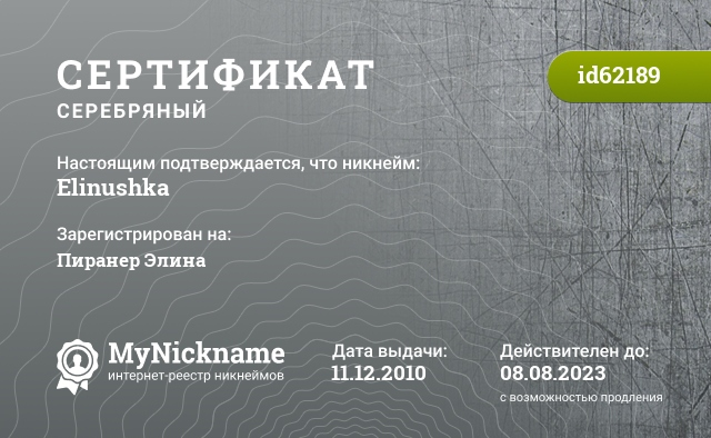 Certificate for nickname Elinushka is registered to: Пиранер Элина