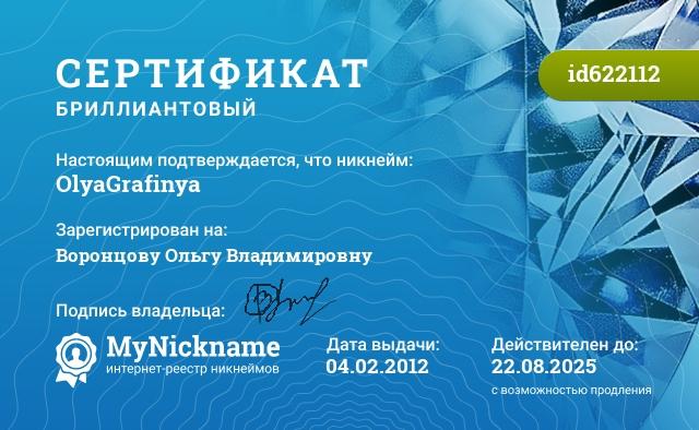 Сертификат на никнейм OlyaGrafinya, зарегистрирован на Воронцову Ольгу Владимировну