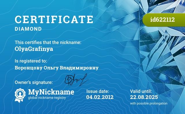 Certificate for nickname OlyaGrafinya is registered to: Воронцову Ольгу Владимировну