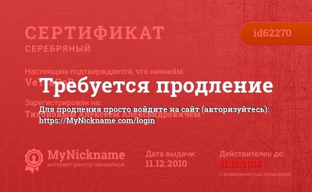 Сертификат на никнейм VeTraGoR, зарегистрирован на Тихоновым Алексеем Александровичем