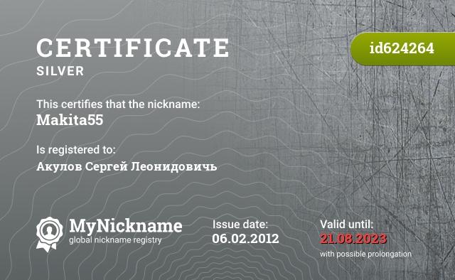 Certificate for nickname Makita55 is registered to: Акулов Сергей Леонидовичь
