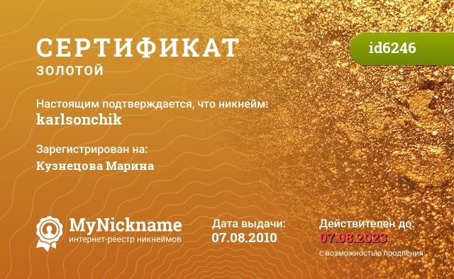Сертификат на никнейм karlsonchik, зарегистрирован на Кузнецова Марина