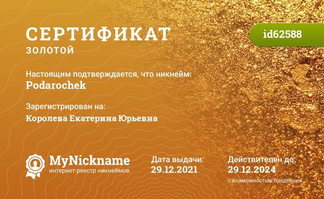 Certificate for nickname Podarochek is registered to: Юлия