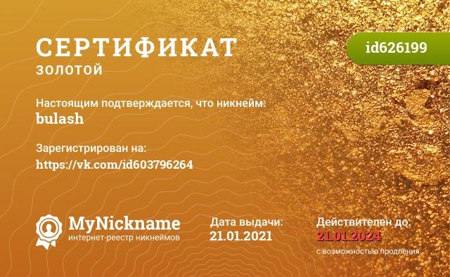 Сертификат на никнейм bulash, зарегистрирован на Булаш Александру Васильевну