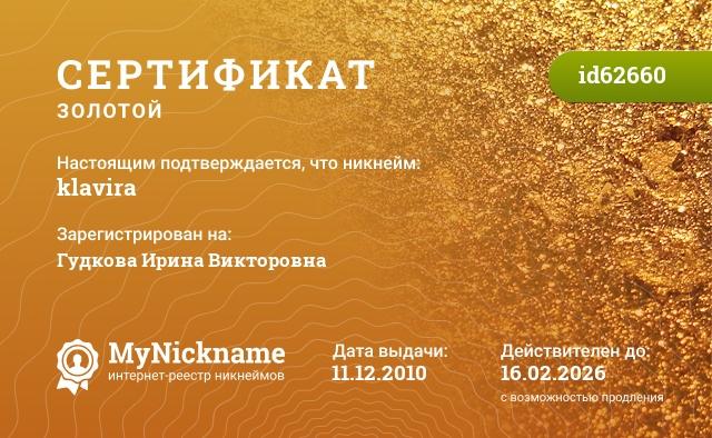 Certificate for nickname klavira is registered to: Гудкова Ирина Викторовна