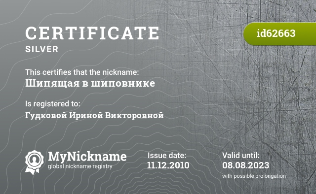 Certificate for nickname Шипящая в шиповнике is registered to: Гудковой Ириной Викторовной