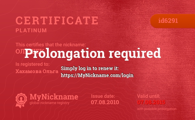 Certificate for nickname ОЛЕШЕК is registered to: Хахамова Ольга