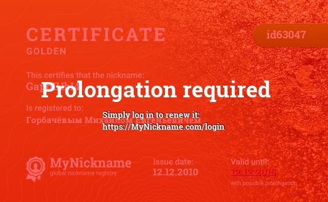 Certificate for nickname GapbIHbI4 is registered to: Горбачёвым Михаилом Евгеньевичем