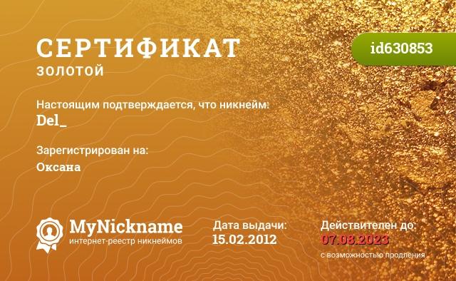 Сертификат на никнейм Del_, зарегистрирован на Оксана