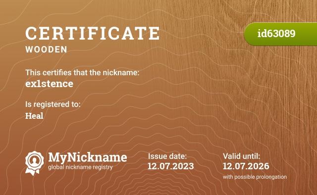 Certificate for nickname ex1stence is registered to: Кондратенко Дмитрием Викторовичем