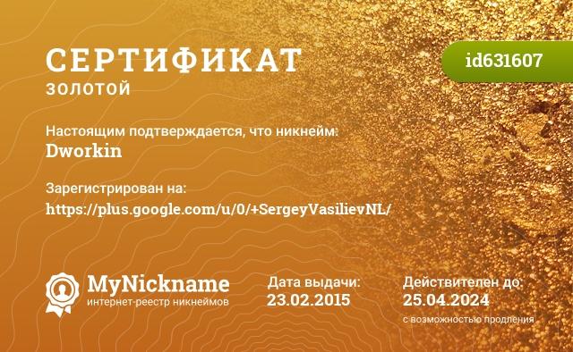 Сертификат на никнейм Dworkin, зарегистрирован на https://plus.google.com/u/0/+SergeyVasilievNL/